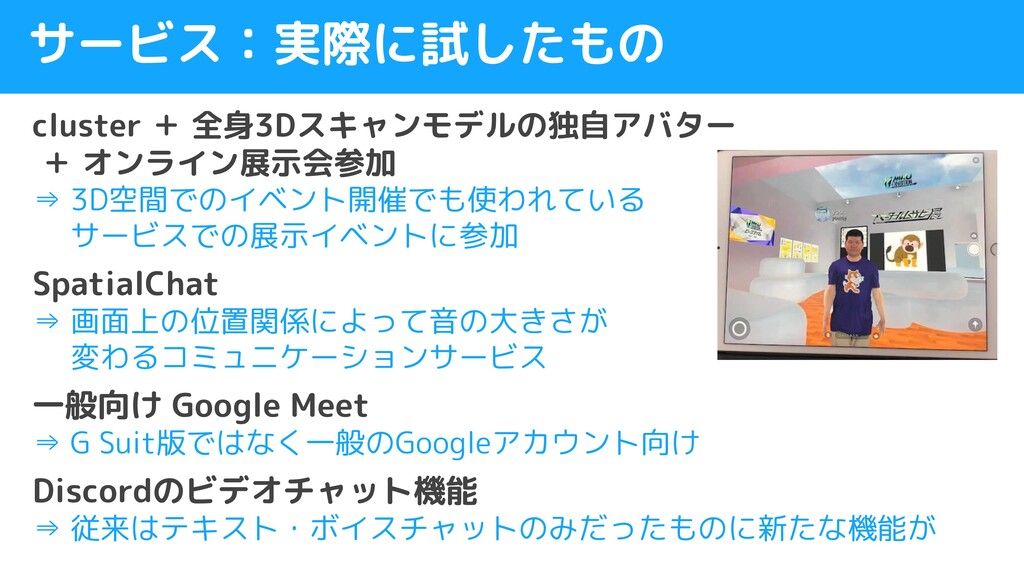 サービス:実際に試したもの cluster + 全身3Dスキャンモデルの独自アバター + オン...