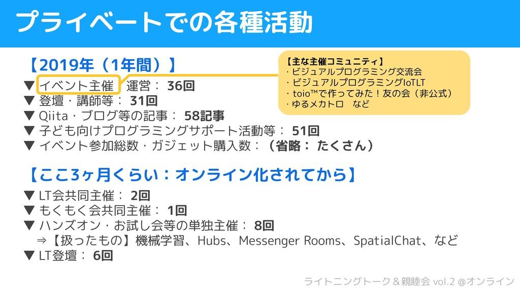 プライベートでの各種活動 ライトニングトーク&親睦会 vol.2 @オンライン 【2019年(...