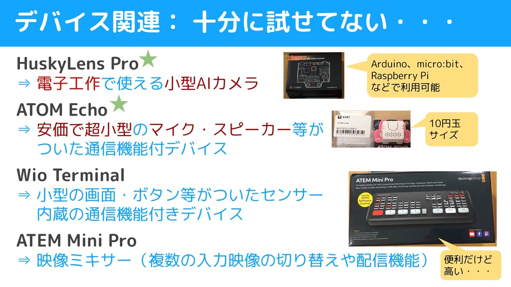デバイス関連: 十分に試せてない・・・ HuskyLens Pro ⇒ 電子工作で使える小型A...