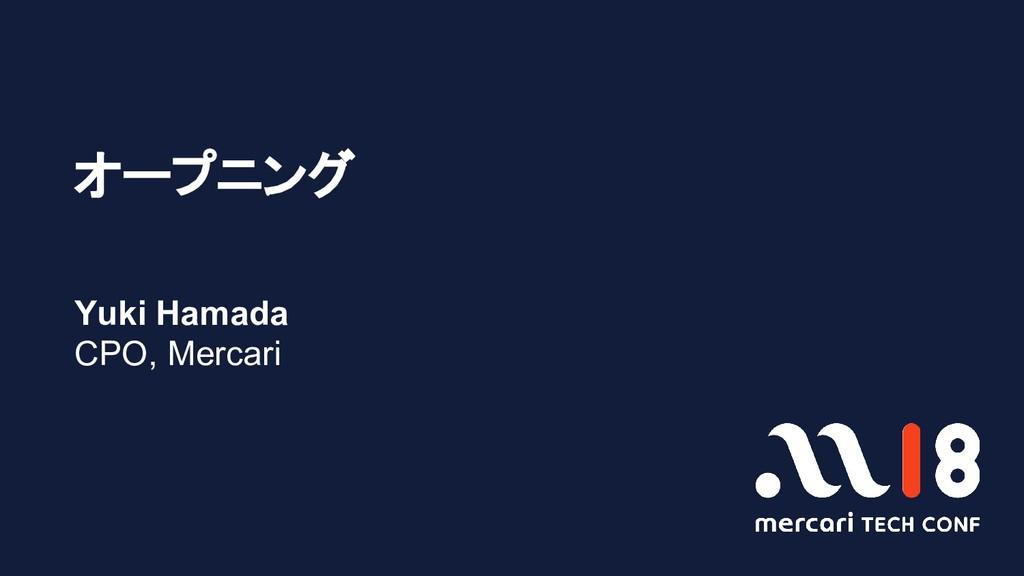 オープニング Yuki Hamada CPO, Mercari