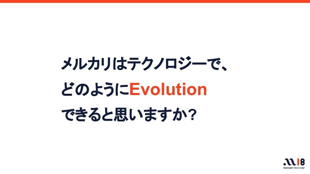メルカリはテクノロジーで、 どのようにEvolution できると思いますか?