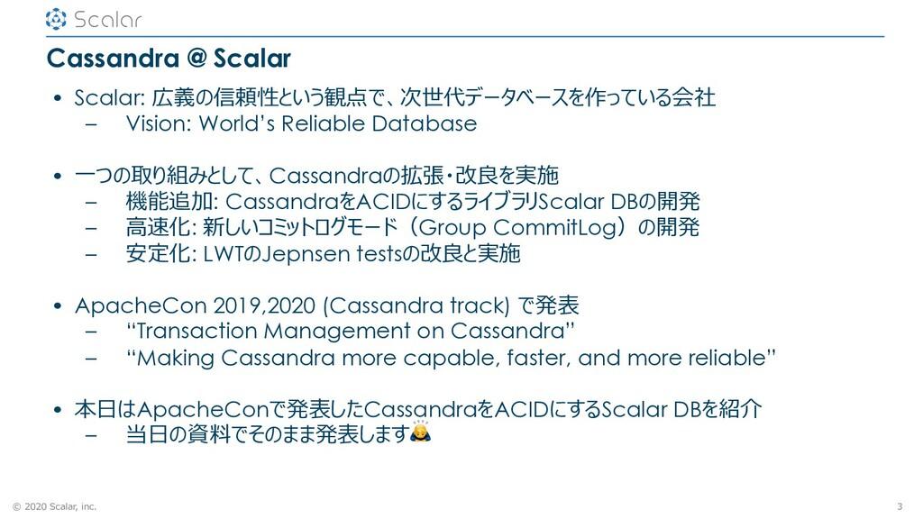 © 2020 Scalar, inc. Cassandra @ Scalar • Scalar...