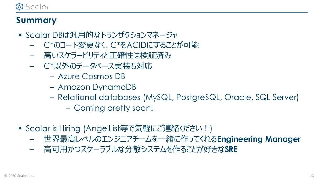 © 2020 Scalar, inc. Summary • Scalar DBは汎⽤的なトラン...