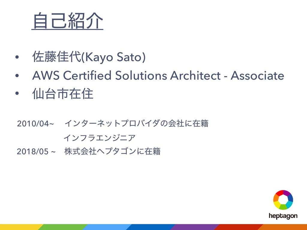 ࣗݾհ • ࠤ౻Ղ(Kayo Sato) • AWS Certified Solutions...