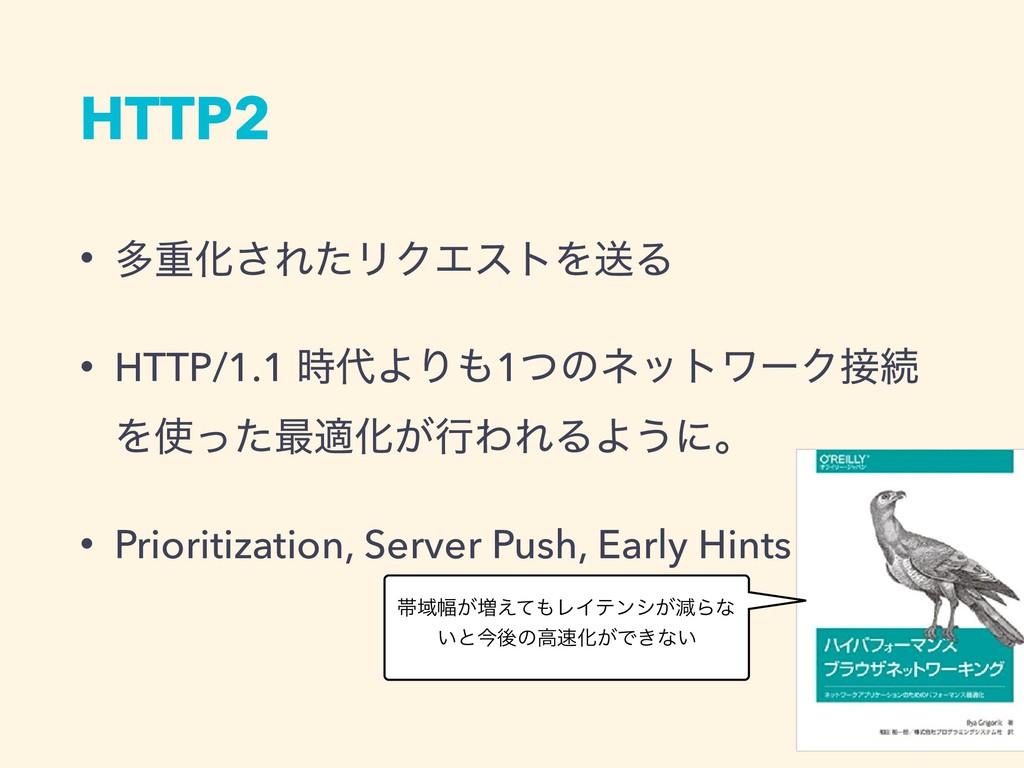 HTTP2 • ଟॏԽ͞ΕͨϦΫΤετΛૹΔ • HTTP/1.1 ΑΓ1ͭͷωοτϫʔ...