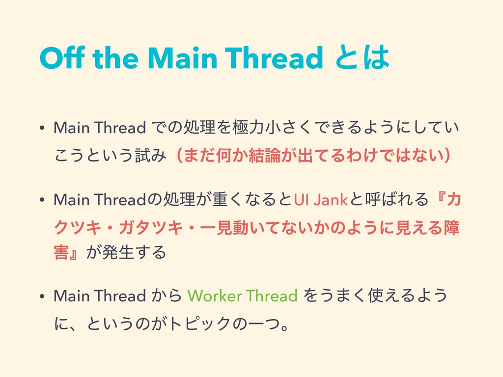 Off the Main Thread ͱ͸ • Main Thread ͰͷॲཧΛۃྗখ͘͞...