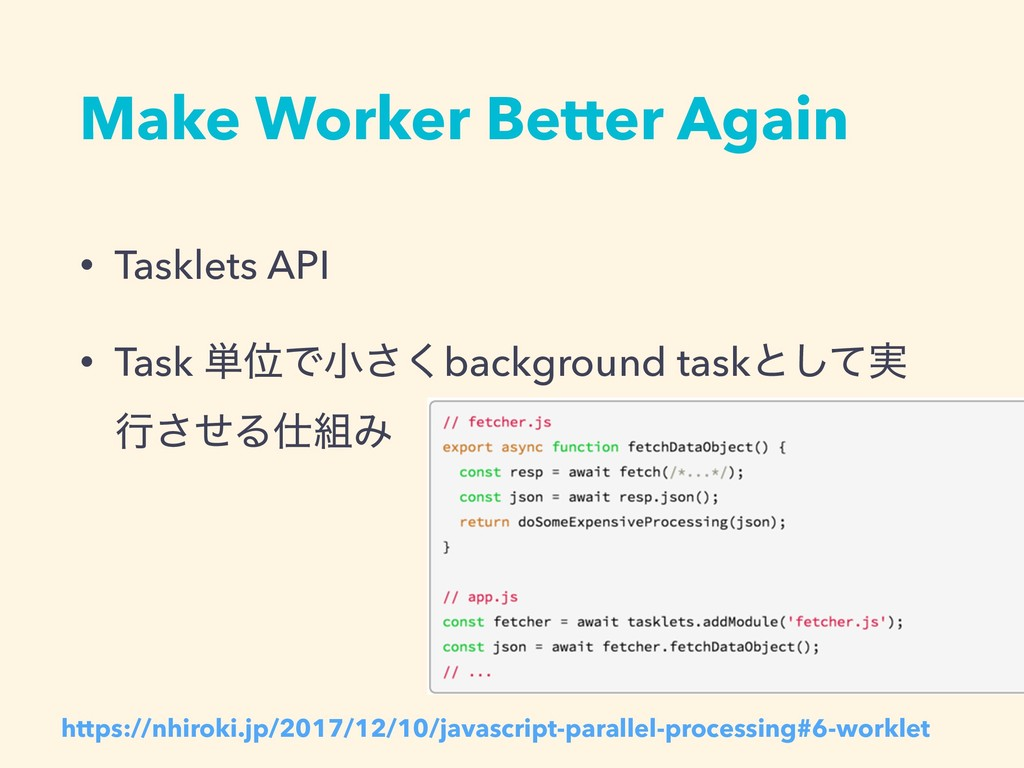 Make Worker Better Again • Tasklets API • Task ...