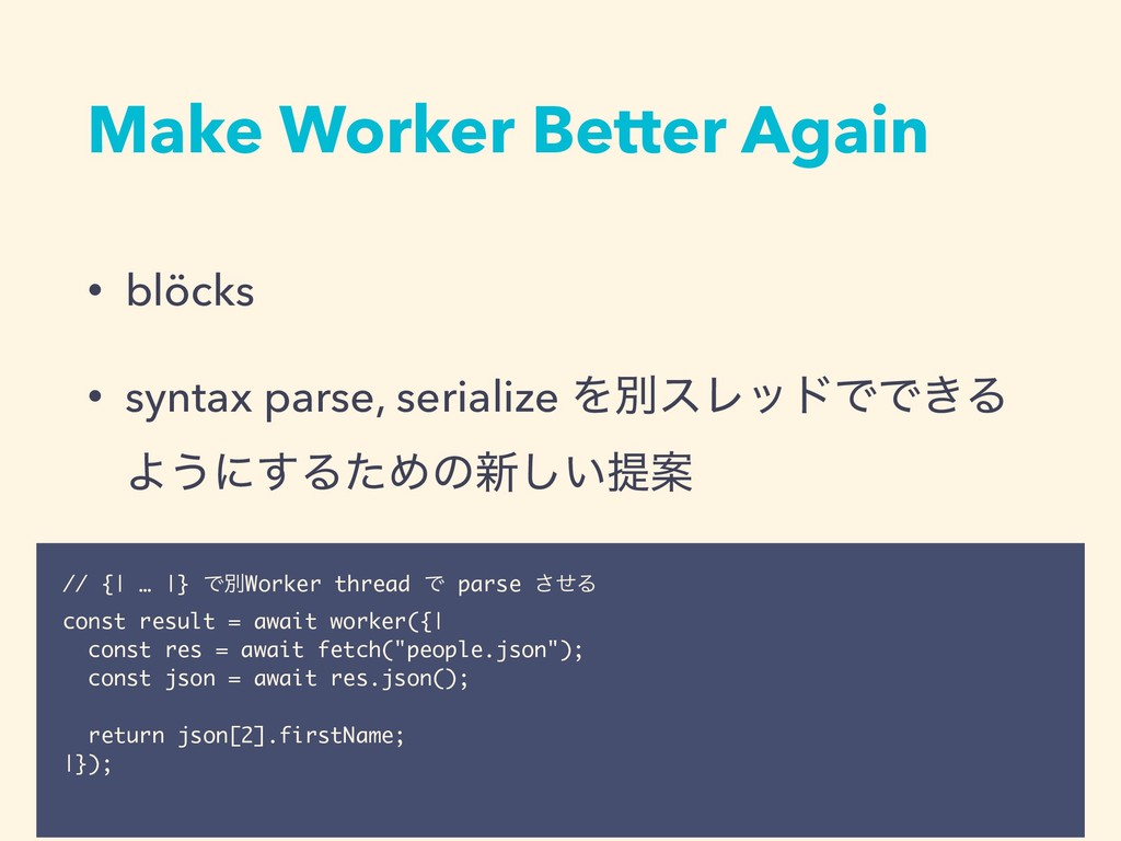 Make Worker Better Again • blöcks • syntax pars...