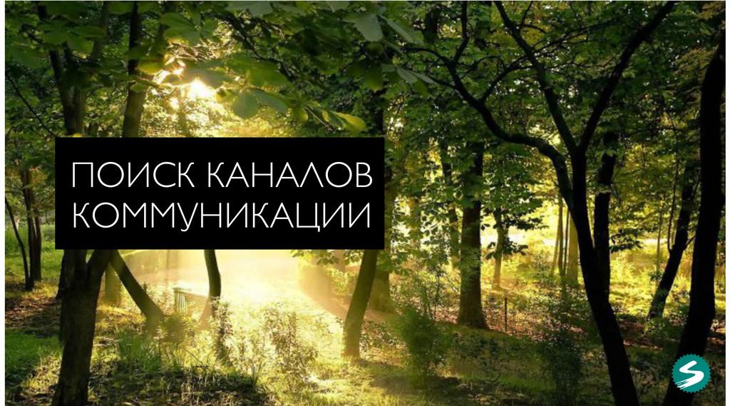 http://serenity.su ПОИСК КАНАЛОВ КОММУНИКАЦИИ