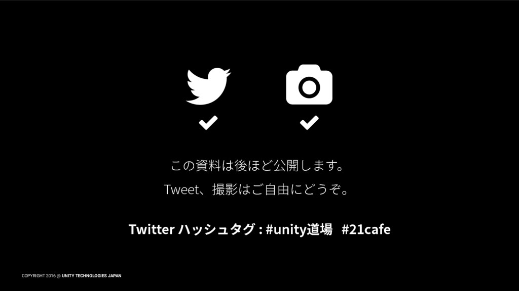 COPYRIGHT 2016 @ UNITY TECHNOLOGIES JAPAN ֿך项俱כ...