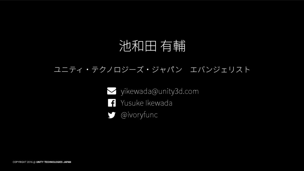 COPYRIGHT 2016 @ UNITY TECHNOLOGIES JAPAN 寑ㄤ歊剣...