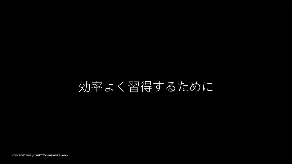 COPYRIGHT 2016 @ UNITY TECHNOLOGIES JAPAN ⸬桦״ֻ统...