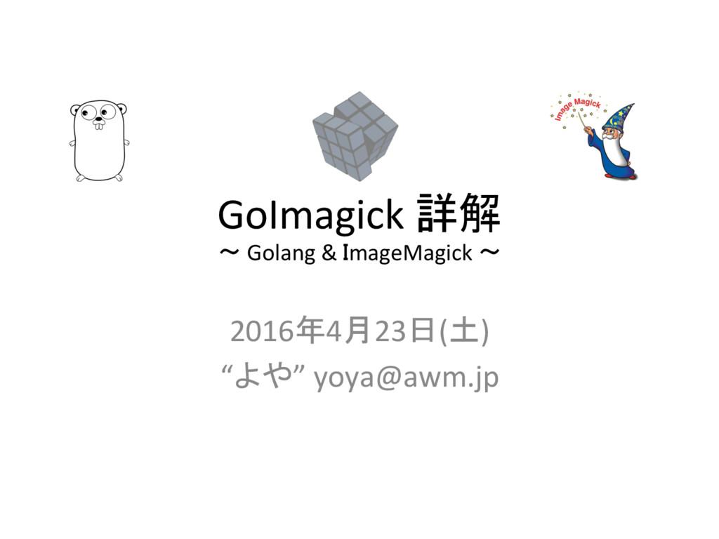 GoImagick 詳解  〜 Golang & ImageMa...