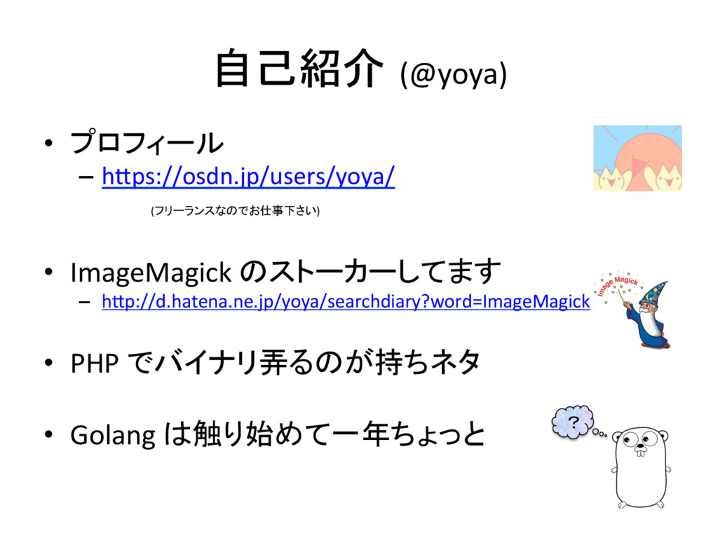 自己紹介 (@yoya) • プロフィール  – hAps://osdn.jp/...
