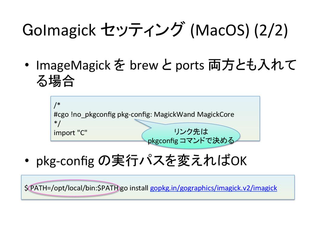 GoImagick セッティング (MacOS) (2/2) • Im...