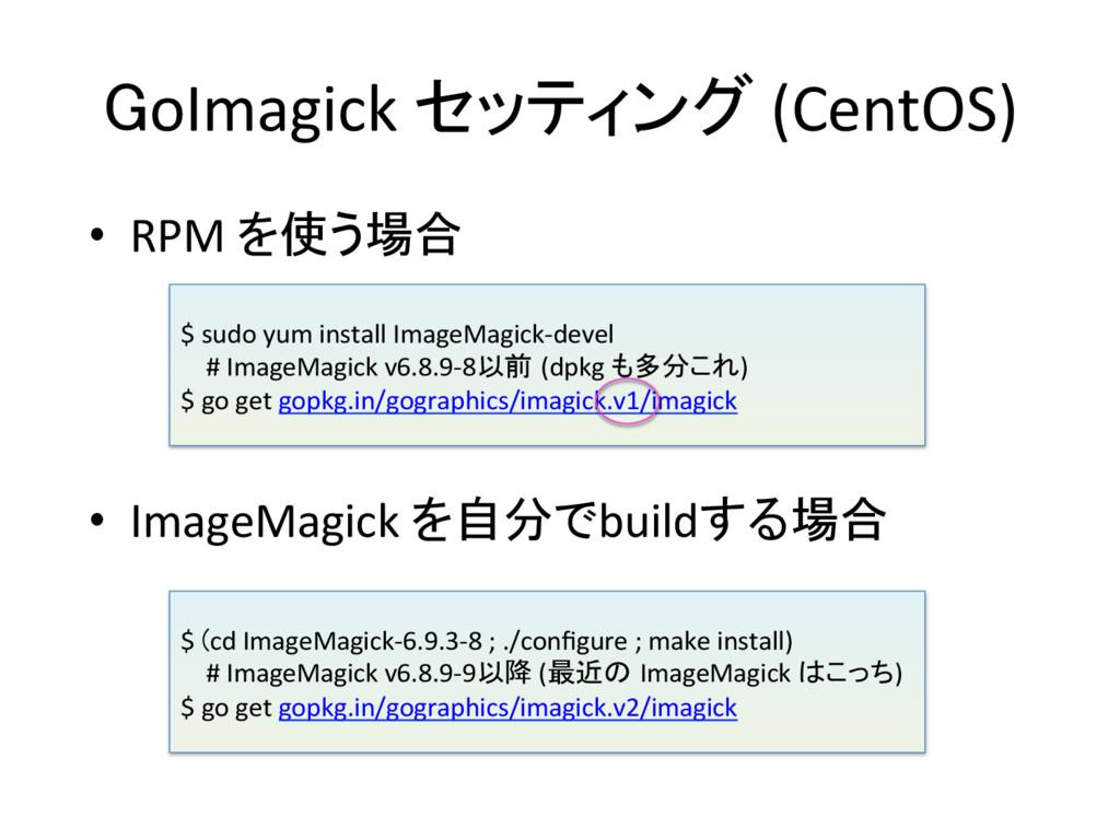 GoImagick セッティング (CentOS) • RPM を使う...