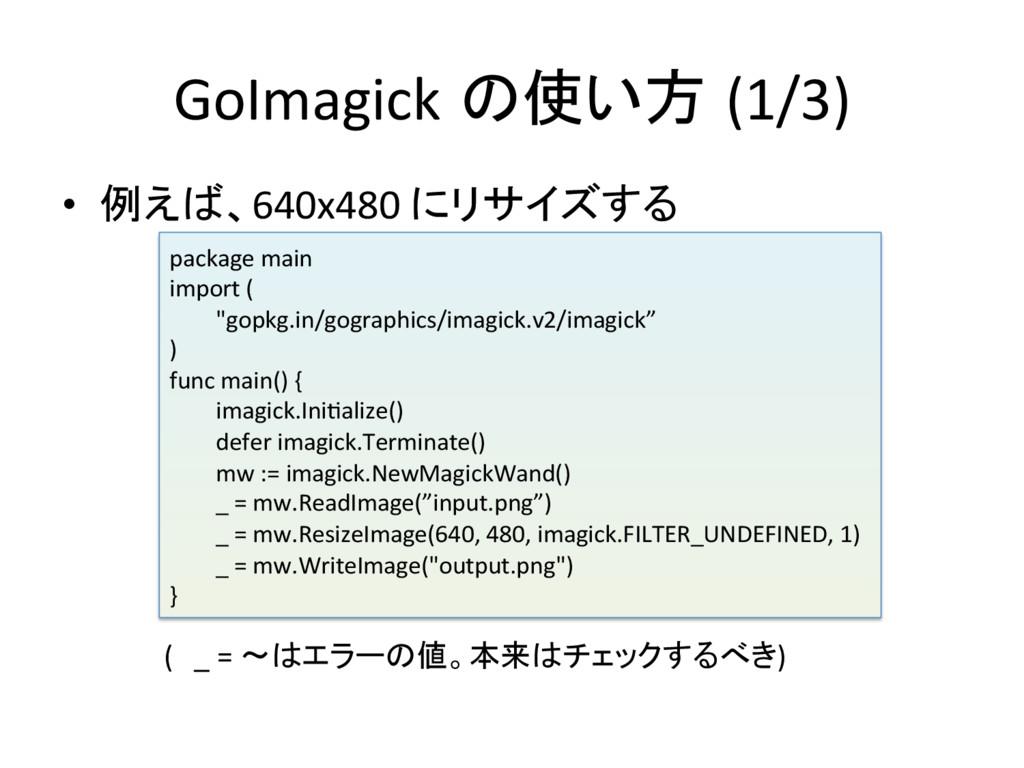 GoImagick の使い方 (1/3) • 例えば、640x480 にリサイズす...