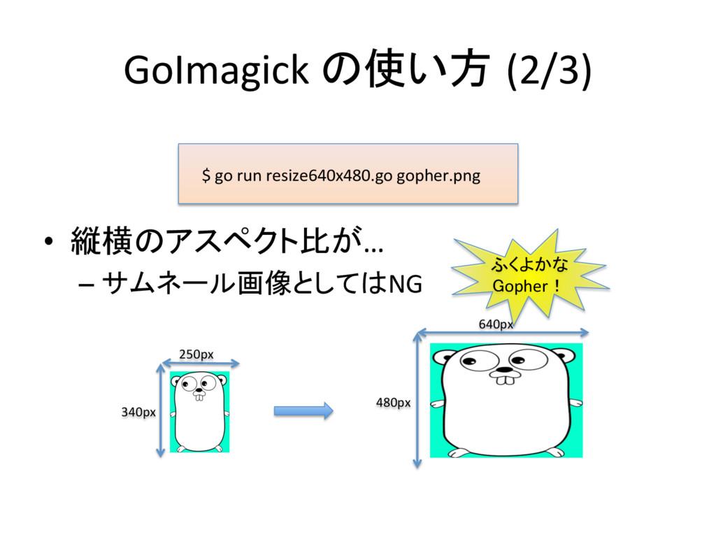 GoImagick の使い方 (2/3)   • 縦横のアスペクト比が…...