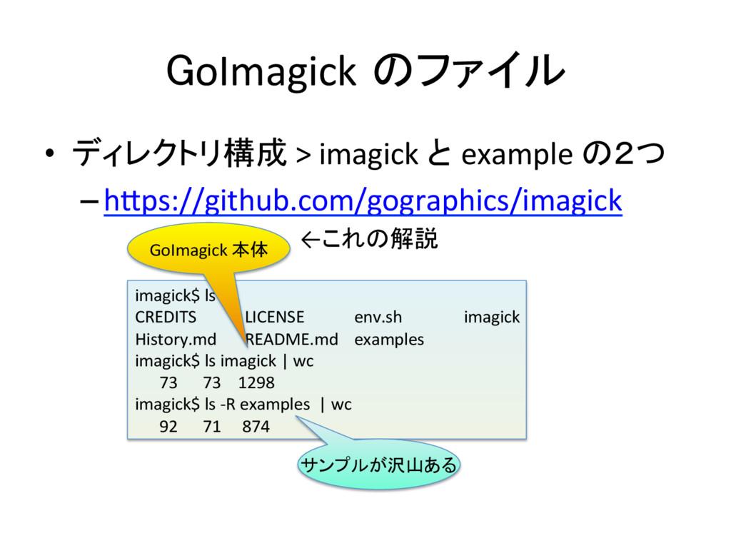 GoImagick のファイル • ディレクトリ構成 > imagick...