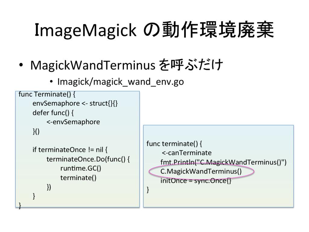 ImageMagick の動作環境廃棄 • MagickWandTerminus ...