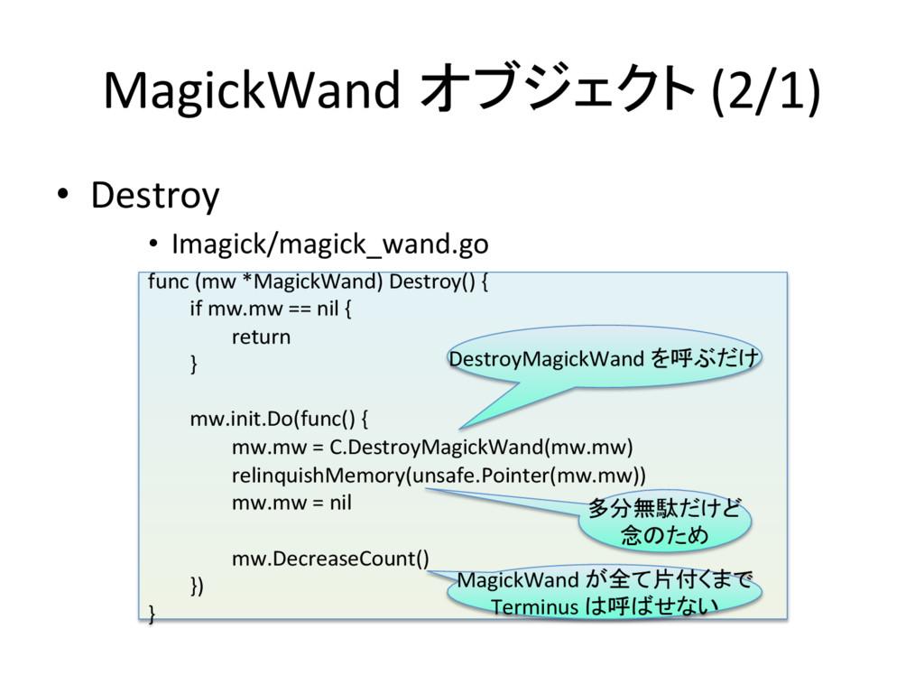 MagickWand オブジェクト (2/1) • Destroy  • ...