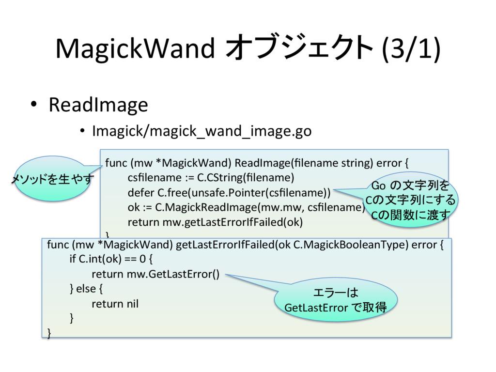 MagickWand オブジェクト (3/1) • ReadImage  •...