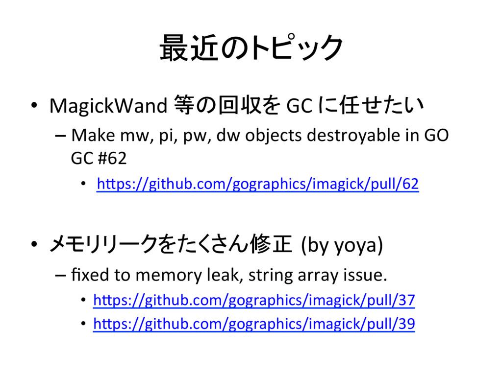 最近のトピック • MagickWand 等の回収を GC に任せたい...