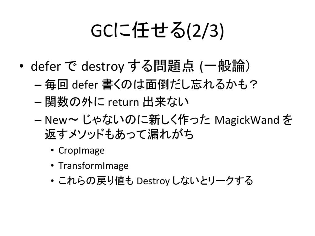 GCに任せる(2/3) • defer で destroy する問題点 (一...