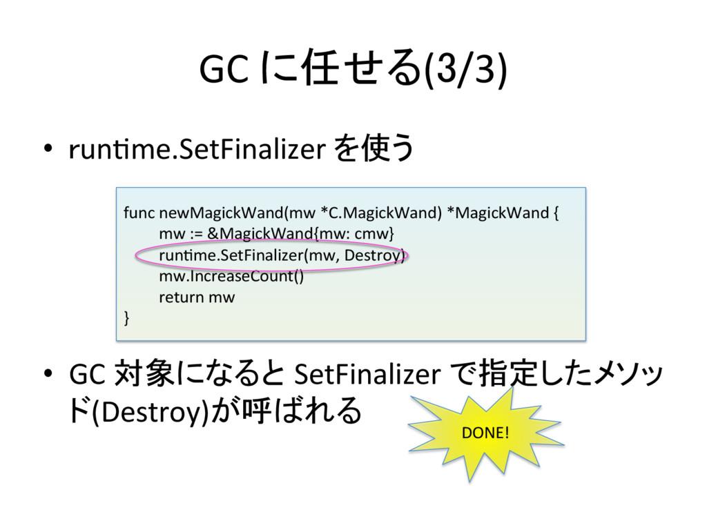 GC に任せる(3/3) • runRme.SetFinalizer を使う...