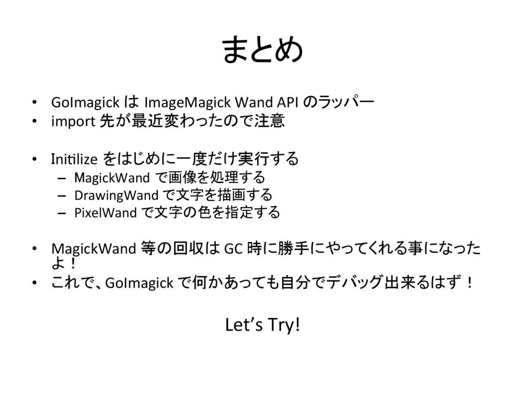 まとめ • GoImagick は ImageMagick Wand ...