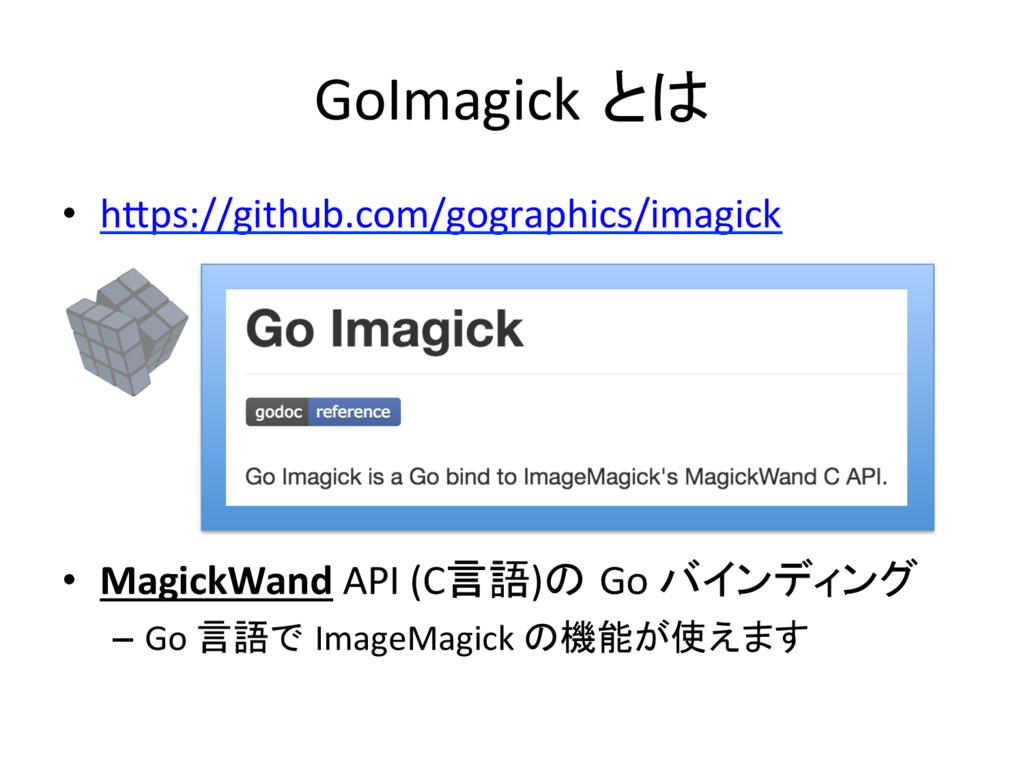 GoImagick とは • hAps://github.com/gographics/...