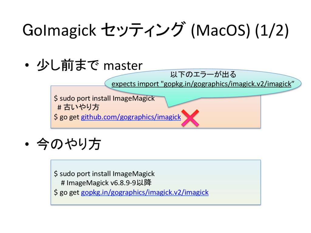 GoImagick セッティング (MacOS) (1/2) • 少し...