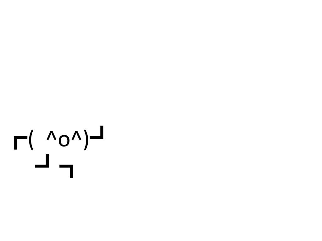┏(  ^o^)┛    ┛┓