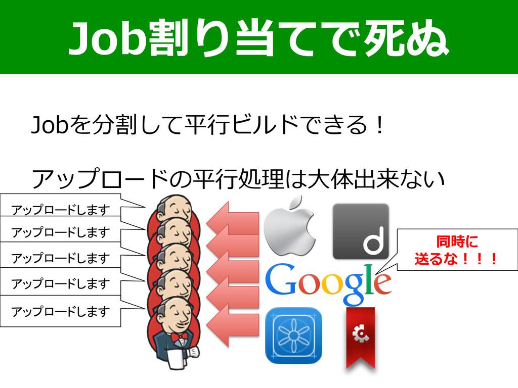Job割り当てで死ぬ Jobを分割して平⾏行行ビルドできる! アップロードの平⾏行行処理理は⼤...