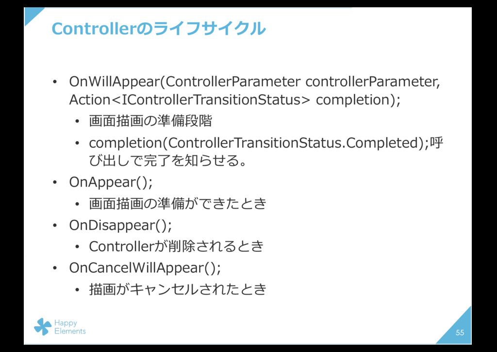 Controllerのライフサイクル • OnWillAppear(ControllerPar...
