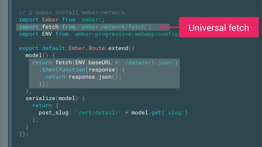 // $ ember install ember-network import Ember f...
