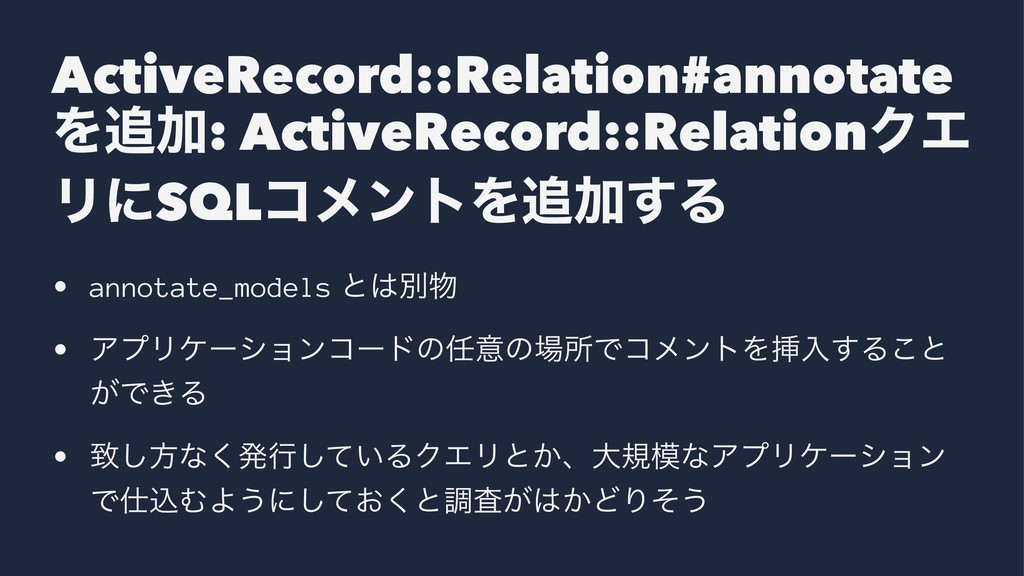 ActiveRecord::Relation#annotate Λ௥Ճ: ActiveReco...