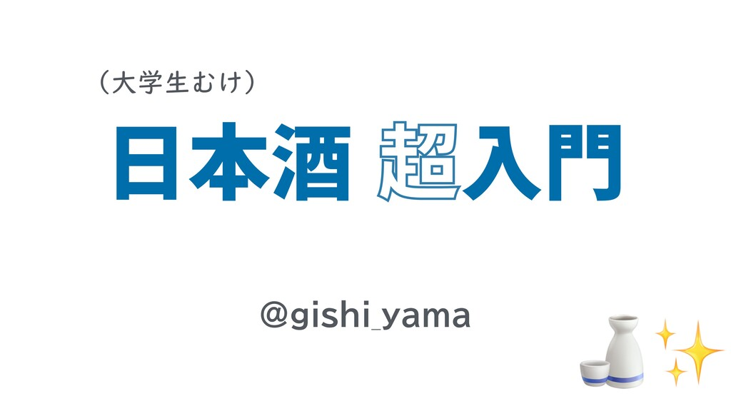 ✨ 日本酒 超入門 @gishi_yama (大学生むけ)
