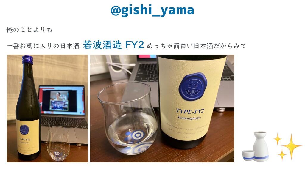 ✨ 俺のことよりも 一番お気に入りの日本酒 若波酒造 FY2 めっちゃ面白い日本酒だからみて ...