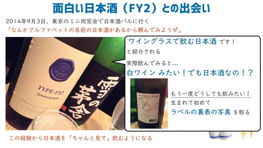✨ 2014年9月3日、東京のミニ同窓会で日本酒バルに行く 「なんかアルファベットの名前の日...