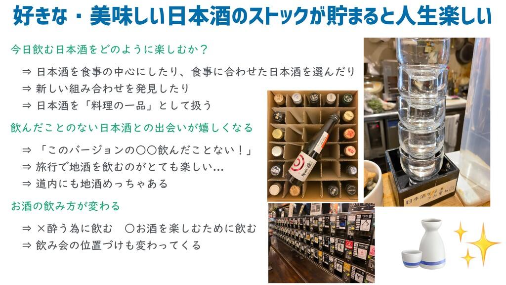✨ 今日飲む日本酒をどのように楽しむか?  ⇒ 日本酒を食事の中心にしたり、食事に合わせた日本...
