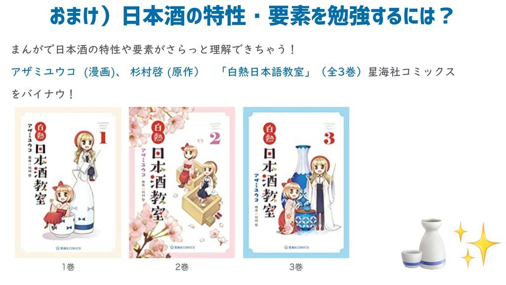 ✨ まんがで日本酒の特性や要素がさらっと理解できちゃう! アザミユウコ (漫画)、 杉村啓 (...
