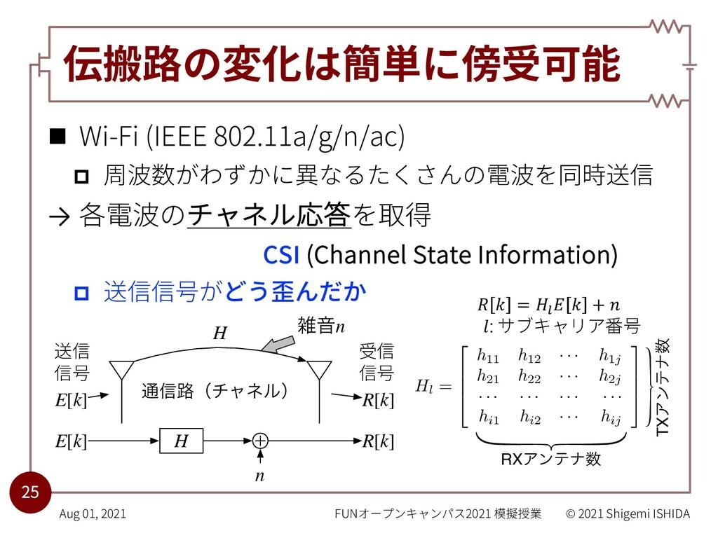 伝搬路の変化は簡単に傍受可能 n Wi-Fi (IEEE 802.11a/g/n/ac) p ...
