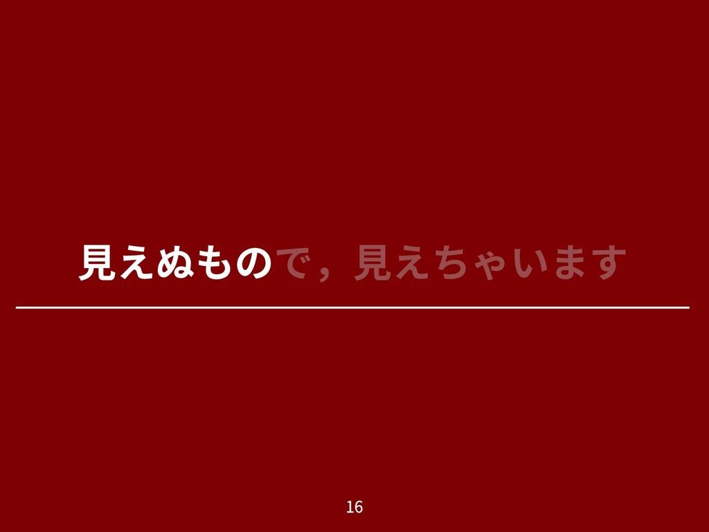 ⾒えぬもので,⾒えちゃいます Aug 01, 2021 16