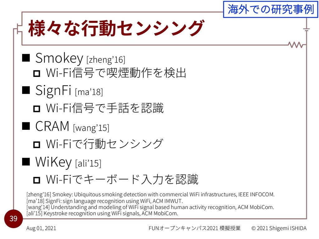 様々な⾏動センシング n Smokey [zheng'16] p Wi-Fi信号で喫煙動作を検...