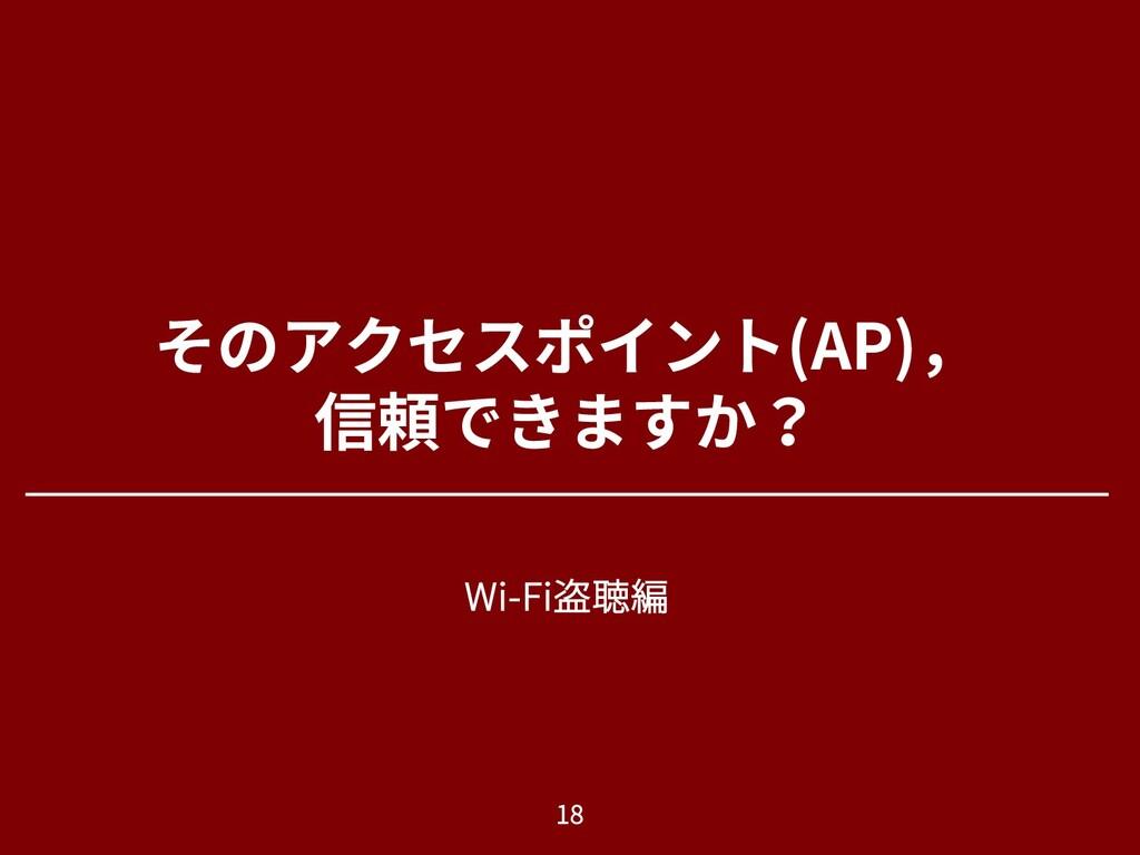 そのアクセスポイント(AP), 信頼できますか? Wi-Fi盗聴編 Aug 01, 2021 ...