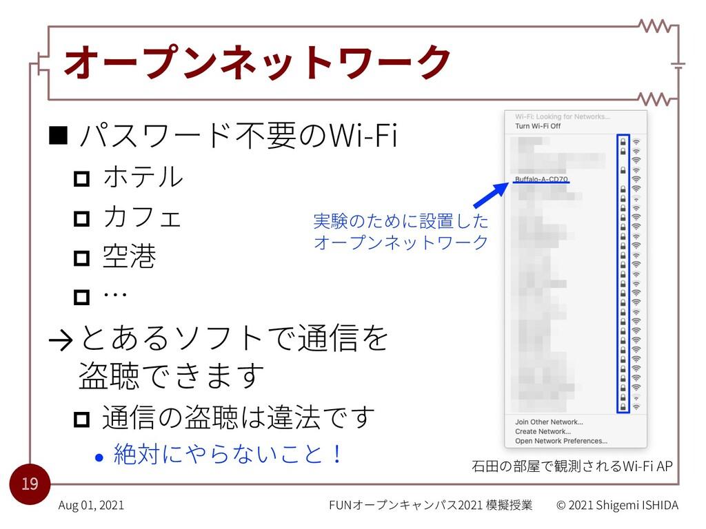 オープンネットワーク n パスワード不要のWi-Fi p ホテル p カフェ p 空港 p …...