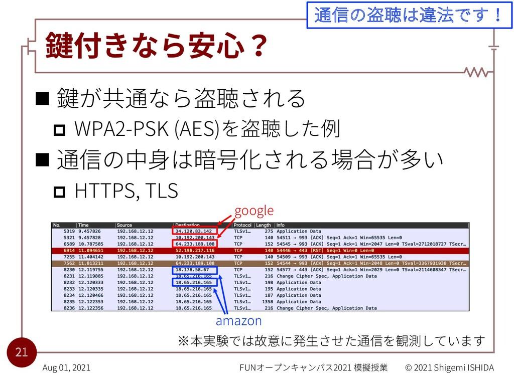 鍵付きなら安⼼? n 鍵が共通なら盗聴される p WPA2-PSK (AES)を盗聴した例 n...