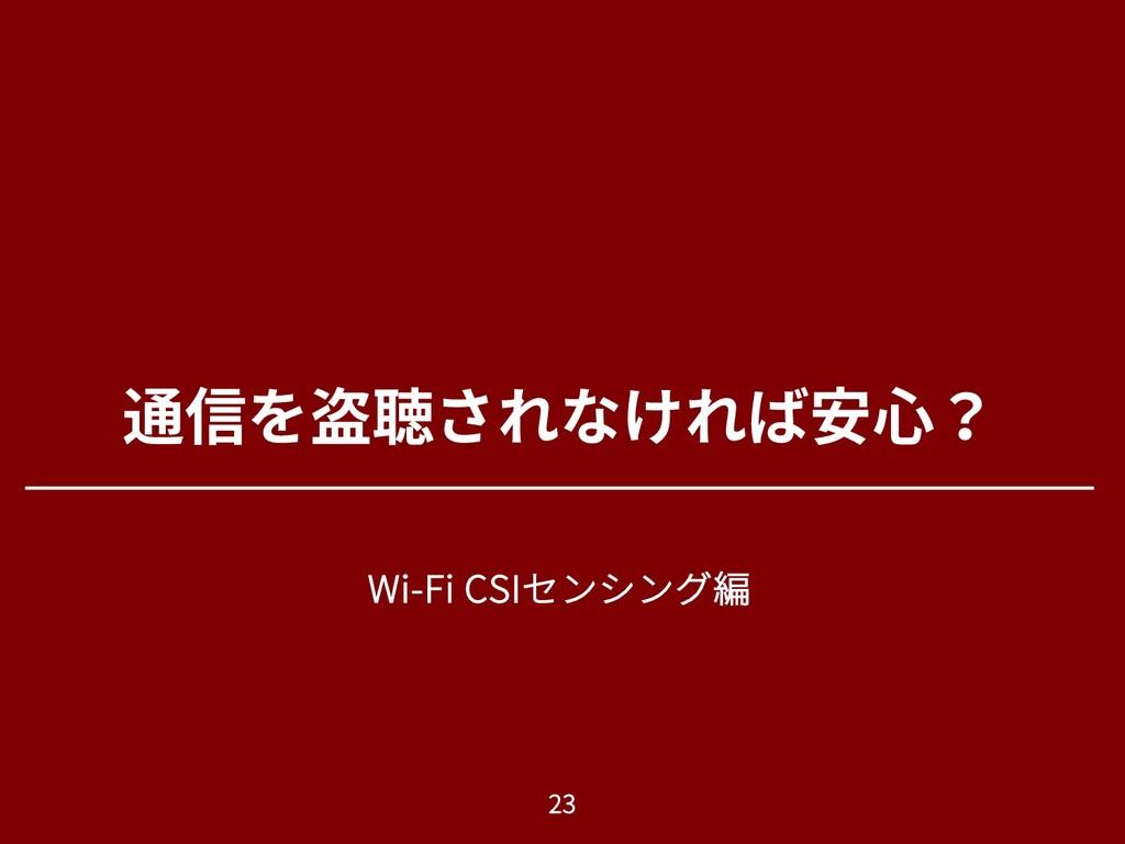 通信を盗聴されなければ安⼼? Wi-Fi CSIセンシング編 Aug 01, 2021 23