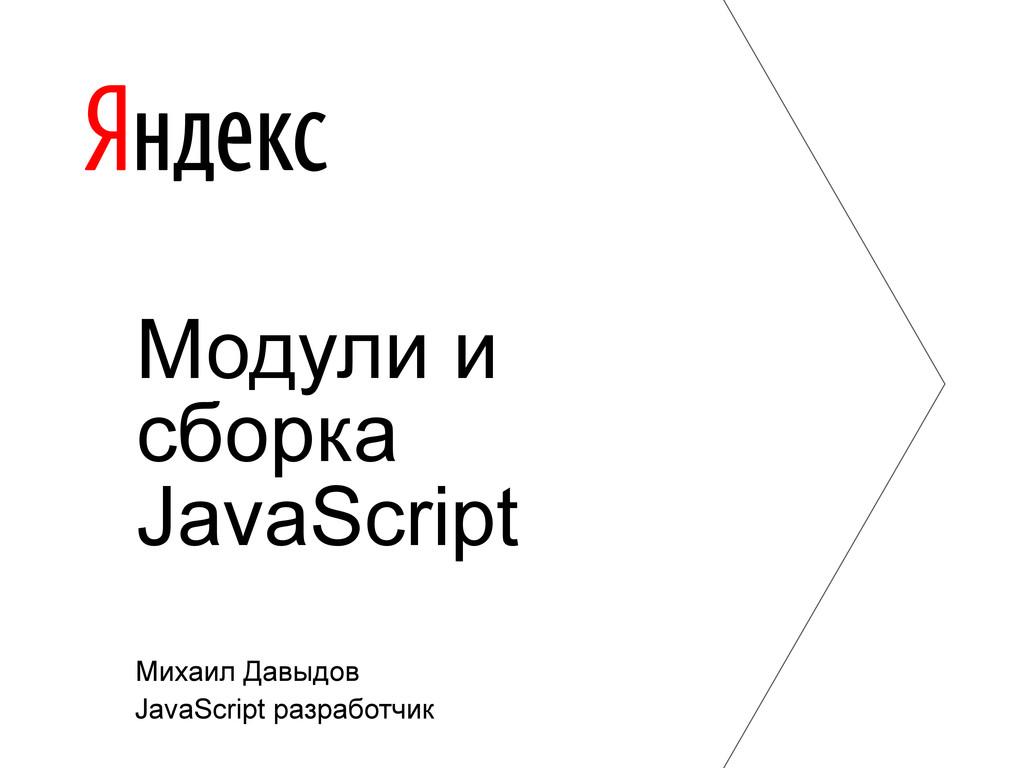 Михаил Давыдов JavaScript разработчик Модули и ...